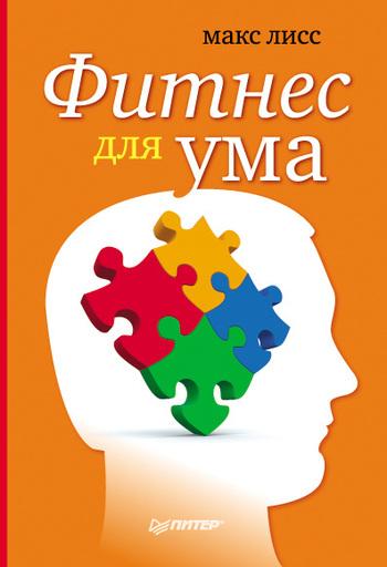 """Обложка книги """"Фитнес для ума"""""""
