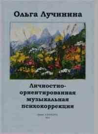 """Обложка книги """"Личностно-ориентированная музыкальная психокоррекция"""""""
