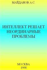 Интеллект решает неординарные проблемы, Майданов Анатолий