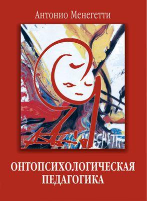 """Обложка книги """"Онтопсихологическая педагогика"""""""