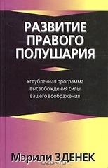 """Обложка книги """"Развитие правого полушария (неполный вариант)"""""""