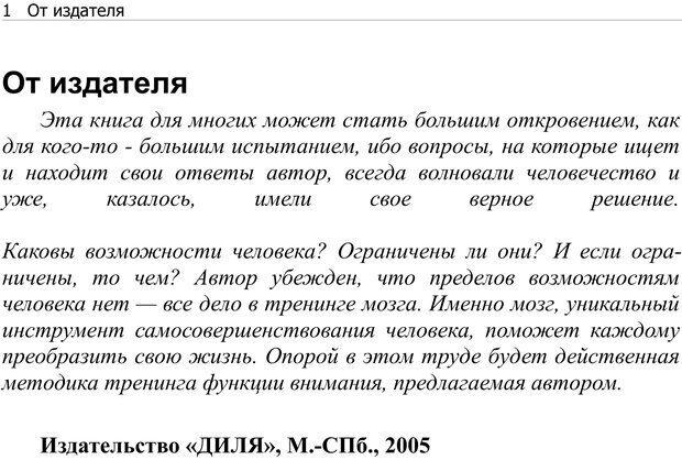 PDF. Тренинг мозга. Мещеряков В. В. Страница 1. Читать онлайн