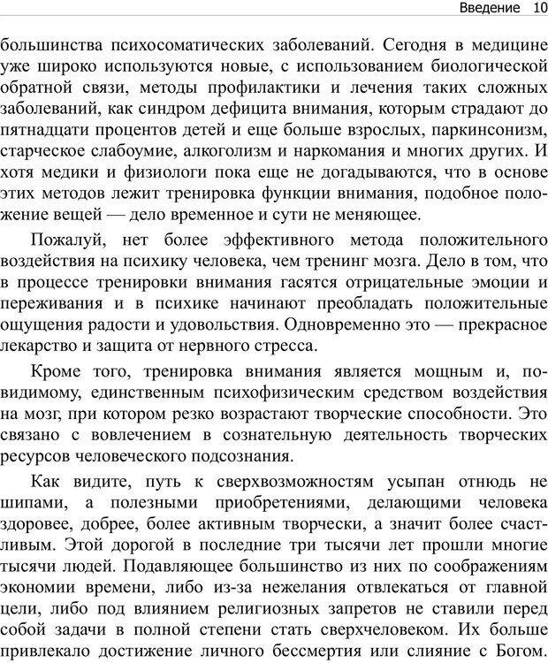 PDF. Тренинг мозга. Мещеряков В. В. Страница 10. Читать онлайн
