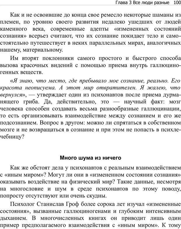 PDF. Тренинг мозга. Мещеряков В. В. Страница 100. Читать онлайн