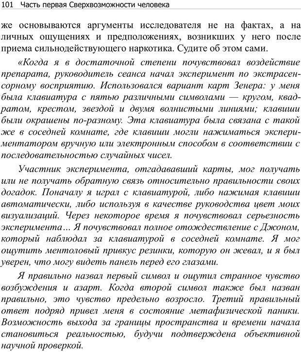 PDF. Тренинг мозга. Мещеряков В. В. Страница 101. Читать онлайн