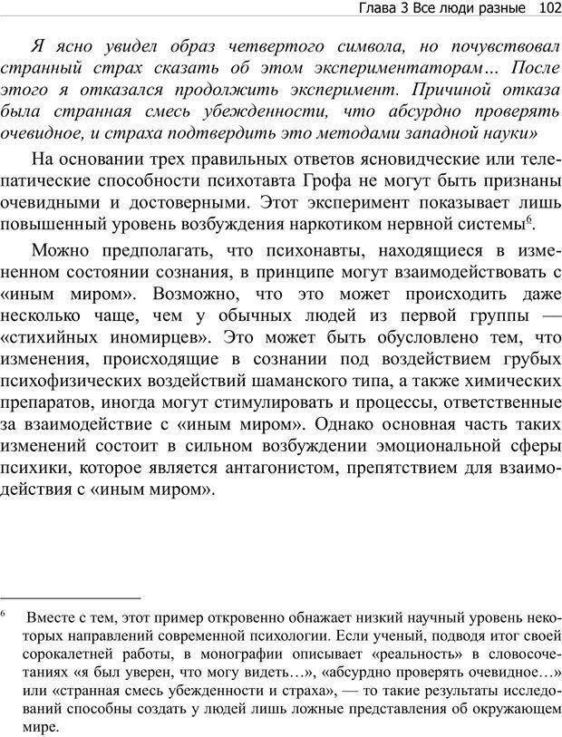 PDF. Тренинг мозга. Мещеряков В. В. Страница 102. Читать онлайн
