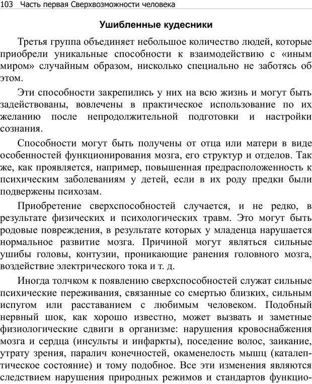 PDF. Тренинг мозга. Мещеряков В. В. Страница 103. Читать онлайн