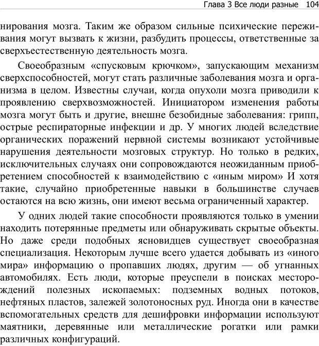 PDF. Тренинг мозга. Мещеряков В. В. Страница 104. Читать онлайн