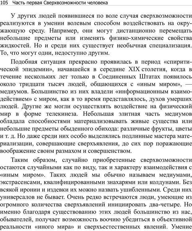 PDF. Тренинг мозга. Мещеряков В. В. Страница 105. Читать онлайн
