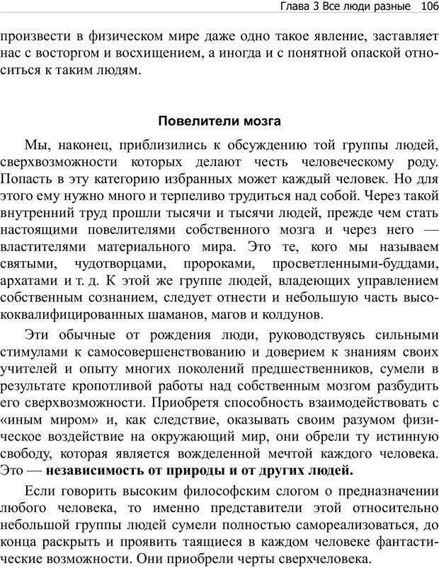 PDF. Тренинг мозга. Мещеряков В. В. Страница 106. Читать онлайн