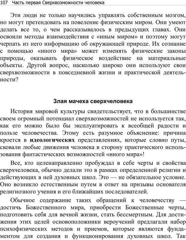 PDF. Тренинг мозга. Мещеряков В. В. Страница 107. Читать онлайн