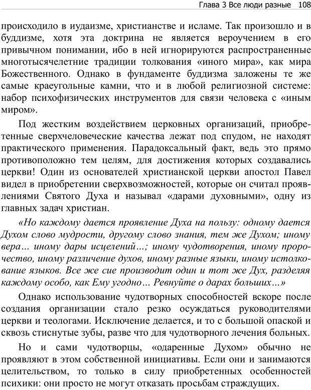 PDF. Тренинг мозга. Мещеряков В. В. Страница 108. Читать онлайн