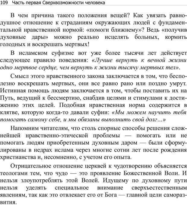 PDF. Тренинг мозга. Мещеряков В. В. Страница 109. Читать онлайн