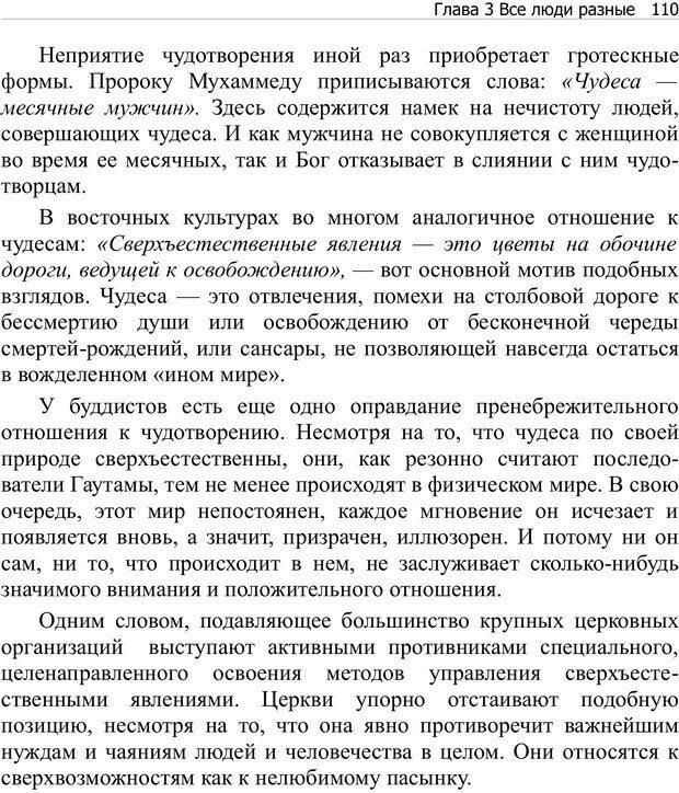 PDF. Тренинг мозга. Мещеряков В. В. Страница 110. Читать онлайн