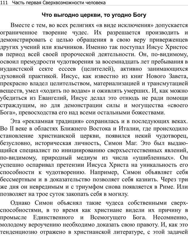 PDF. Тренинг мозга. Мещеряков В. В. Страница 111. Читать онлайн