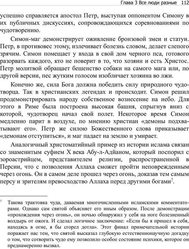 PDF. Тренинг мозга. Мещеряков В. В. Страница 112. Читать онлайн