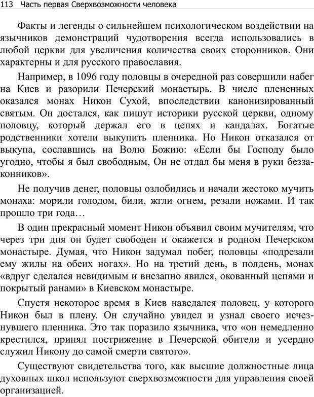 PDF. Тренинг мозга. Мещеряков В. В. Страница 113. Читать онлайн
