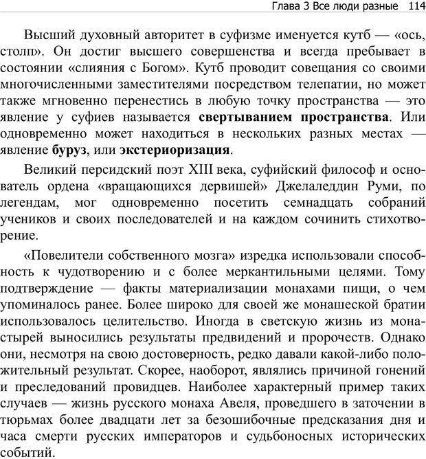 PDF. Тренинг мозга. Мещеряков В. В. Страница 114. Читать онлайн