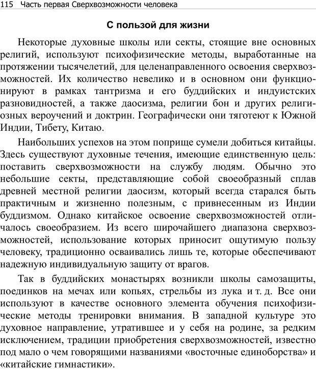 PDF. Тренинг мозга. Мещеряков В. В. Страница 115. Читать онлайн