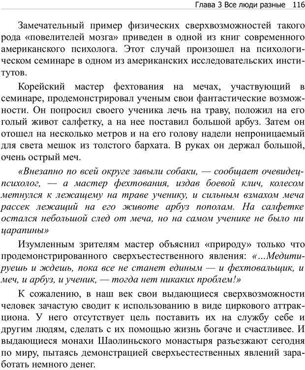 PDF. Тренинг мозга. Мещеряков В. В. Страница 116. Читать онлайн