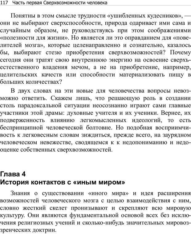 PDF. Тренинг мозга. Мещеряков В. В. Страница 117. Читать онлайн