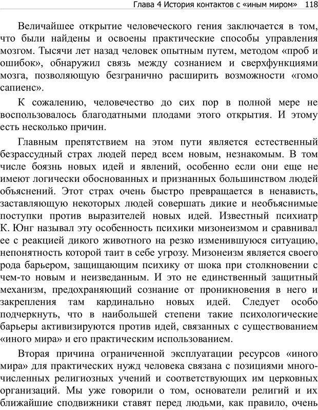 PDF. Тренинг мозга. Мещеряков В. В. Страница 118. Читать онлайн