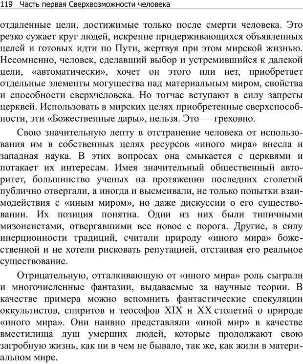PDF. Тренинг мозга. Мещеряков В. В. Страница 119. Читать онлайн