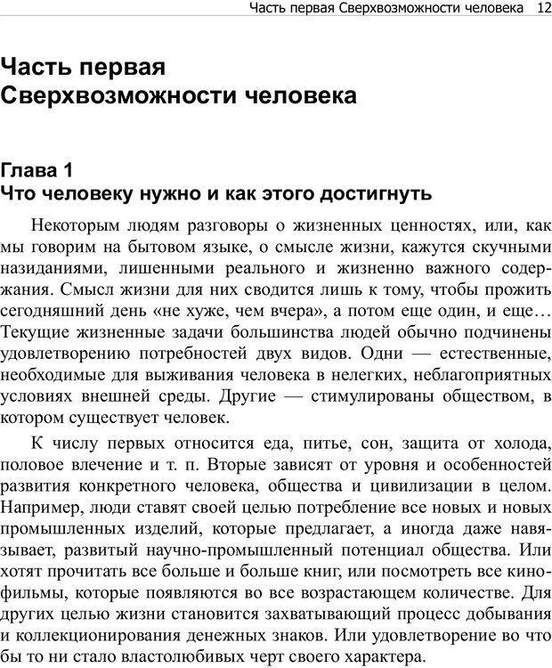 PDF. Тренинг мозга. Мещеряков В. В. Страница 12. Читать онлайн