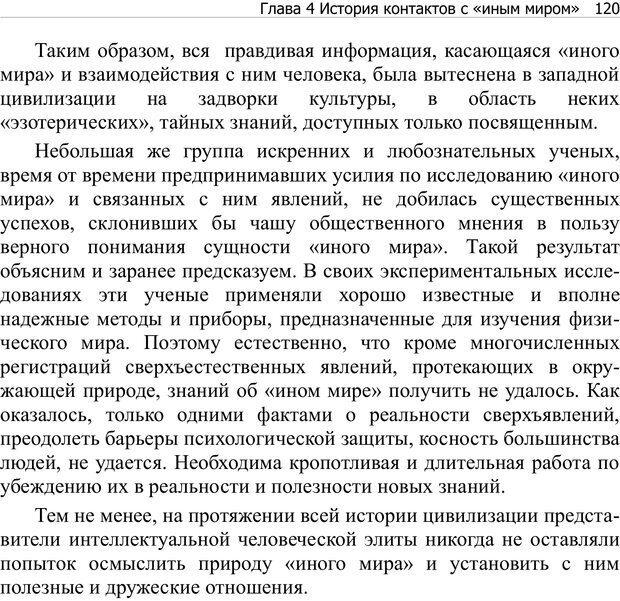 PDF. Тренинг мозга. Мещеряков В. В. Страница 120. Читать онлайн