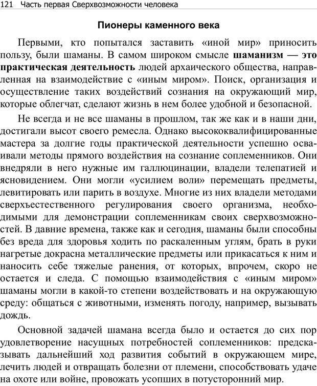 PDF. Тренинг мозга. Мещеряков В. В. Страница 121. Читать онлайн