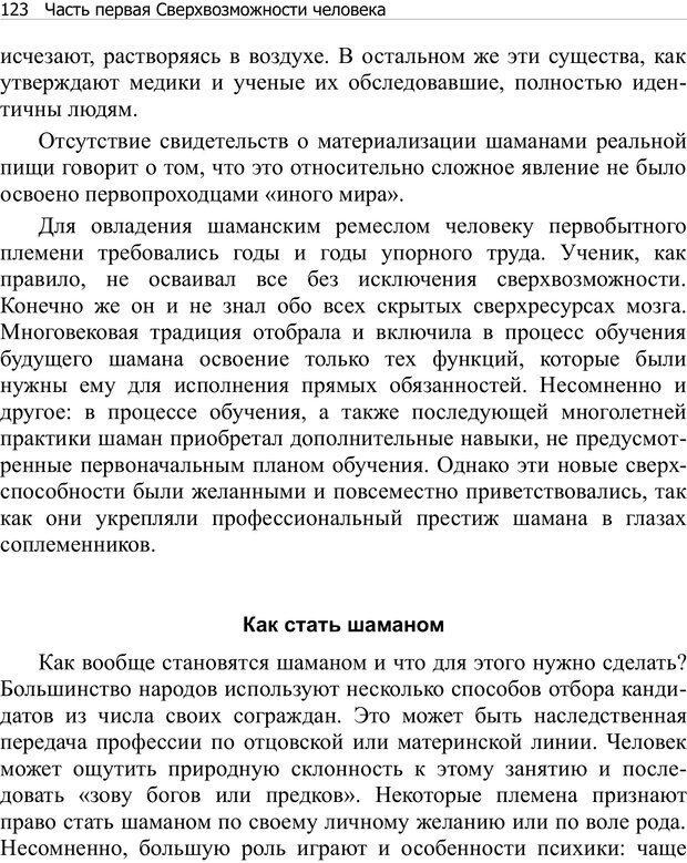 PDF. Тренинг мозга. Мещеряков В. В. Страница 123. Читать онлайн