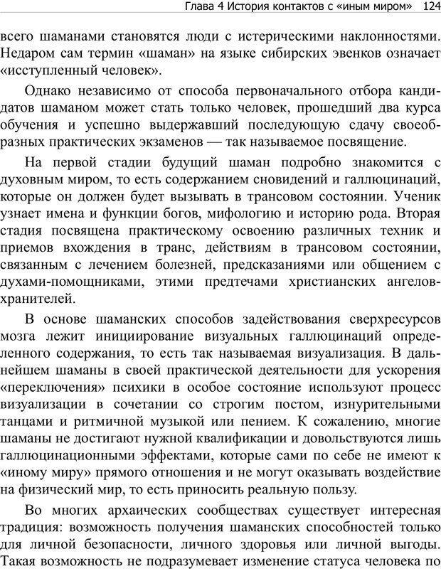 PDF. Тренинг мозга. Мещеряков В. В. Страница 124. Читать онлайн