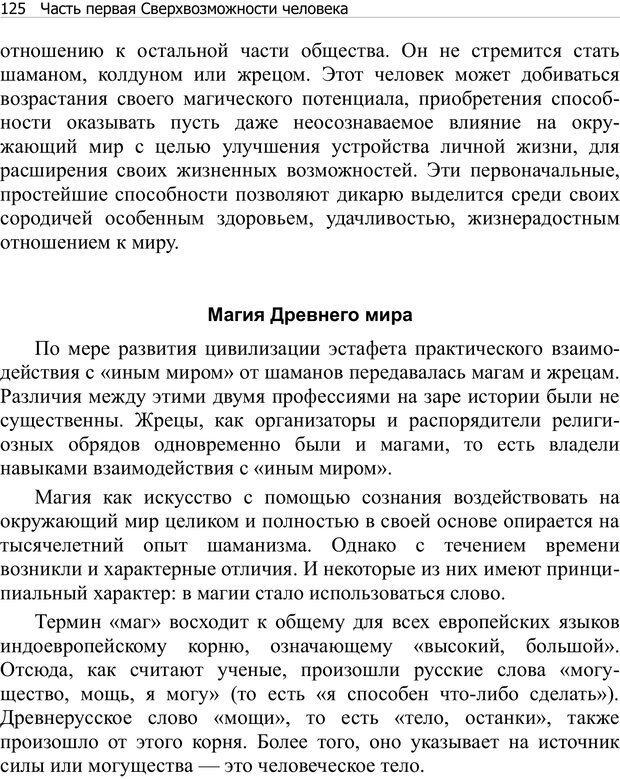 PDF. Тренинг мозга. Мещеряков В. В. Страница 125. Читать онлайн