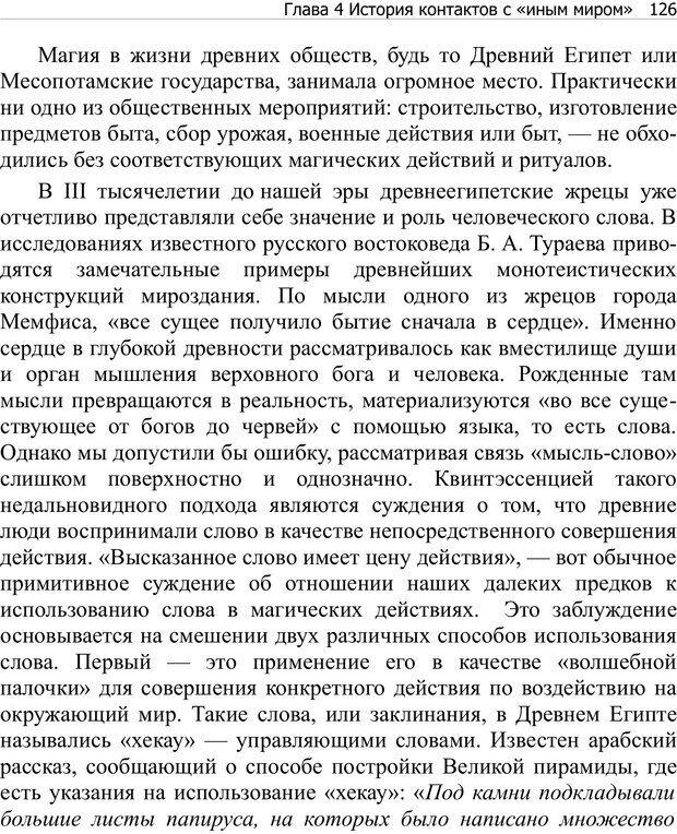 PDF. Тренинг мозга. Мещеряков В. В. Страница 126. Читать онлайн