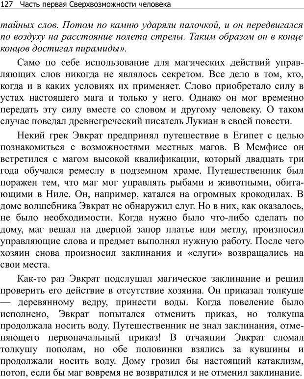 PDF. Тренинг мозга. Мещеряков В. В. Страница 127. Читать онлайн