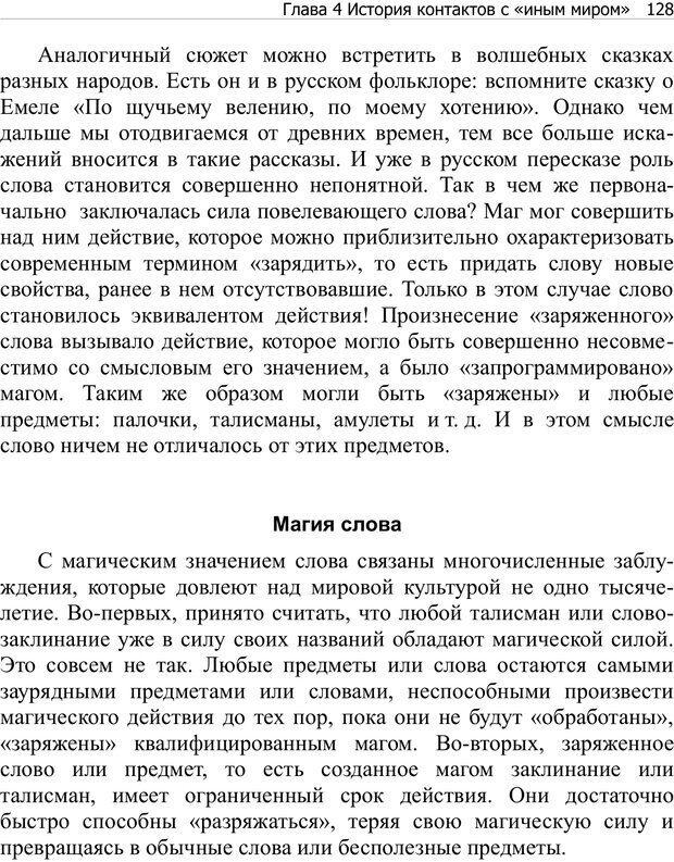 PDF. Тренинг мозга. Мещеряков В. В. Страница 128. Читать онлайн