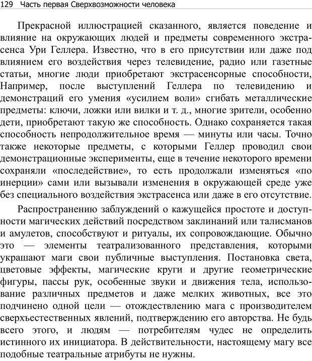 PDF. Тренинг мозга. Мещеряков В. В. Страница 129. Читать онлайн