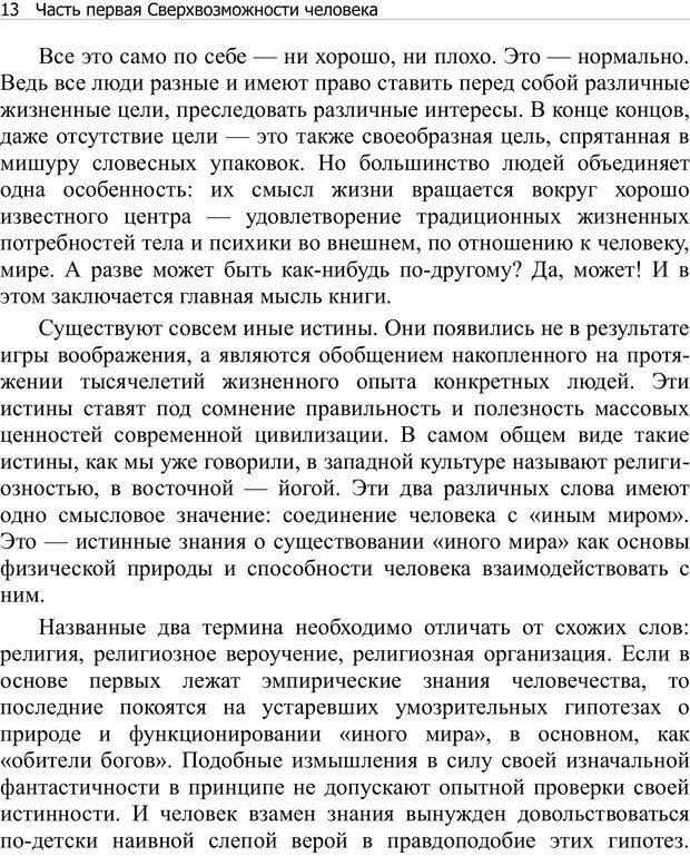 PDF. Тренинг мозга. Мещеряков В. В. Страница 13. Читать онлайн