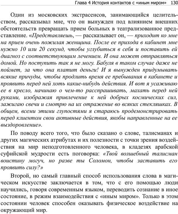 PDF. Тренинг мозга. Мещеряков В. В. Страница 130. Читать онлайн