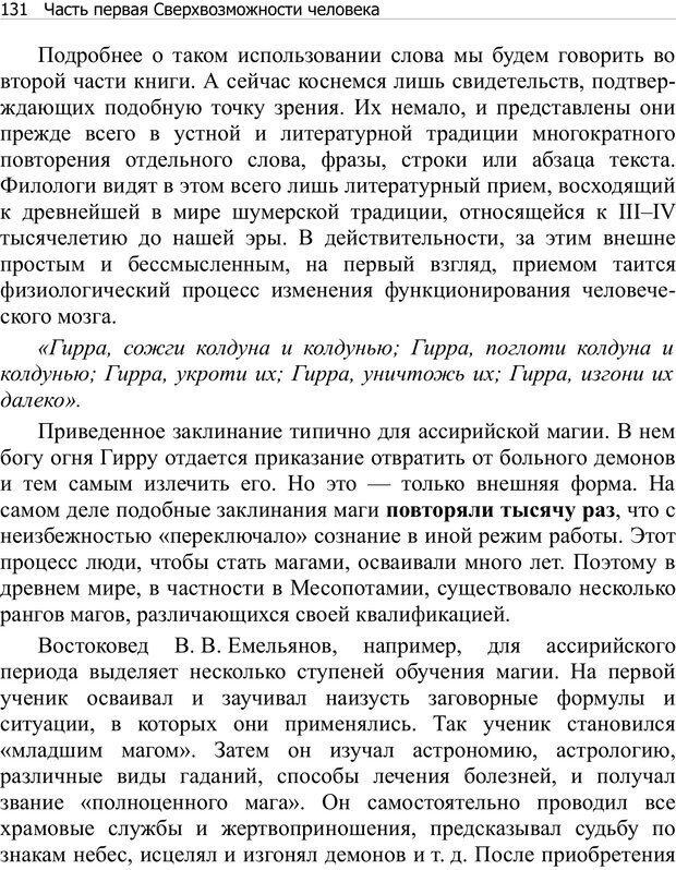 PDF. Тренинг мозга. Мещеряков В. В. Страница 131. Читать онлайн