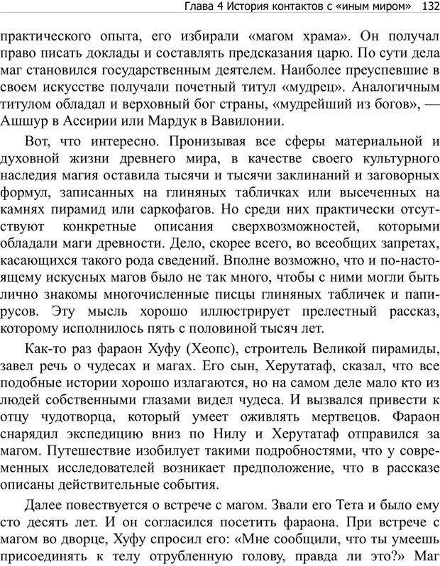 PDF. Тренинг мозга. Мещеряков В. В. Страница 132. Читать онлайн