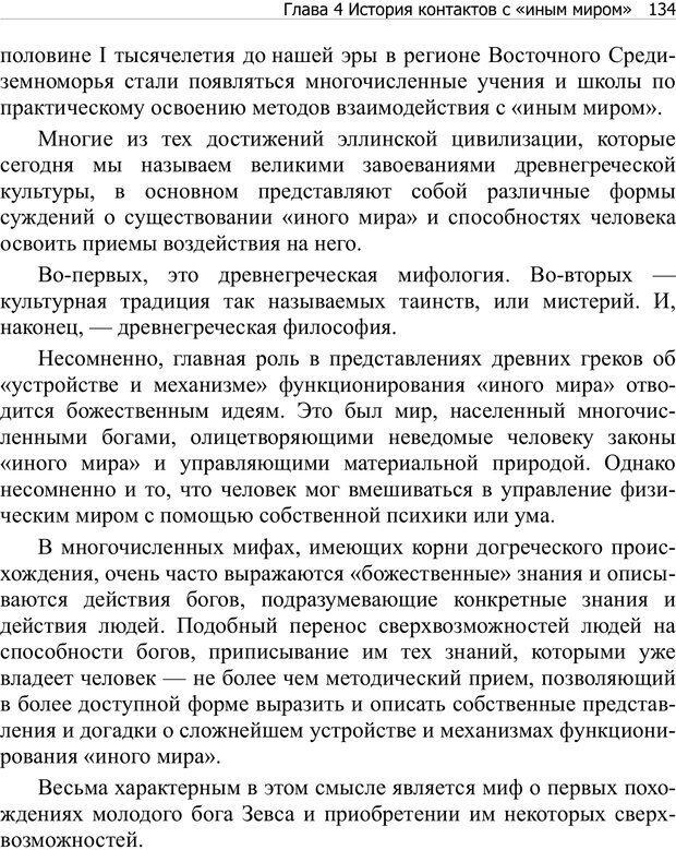 PDF. Тренинг мозга. Мещеряков В. В. Страница 134. Читать онлайн