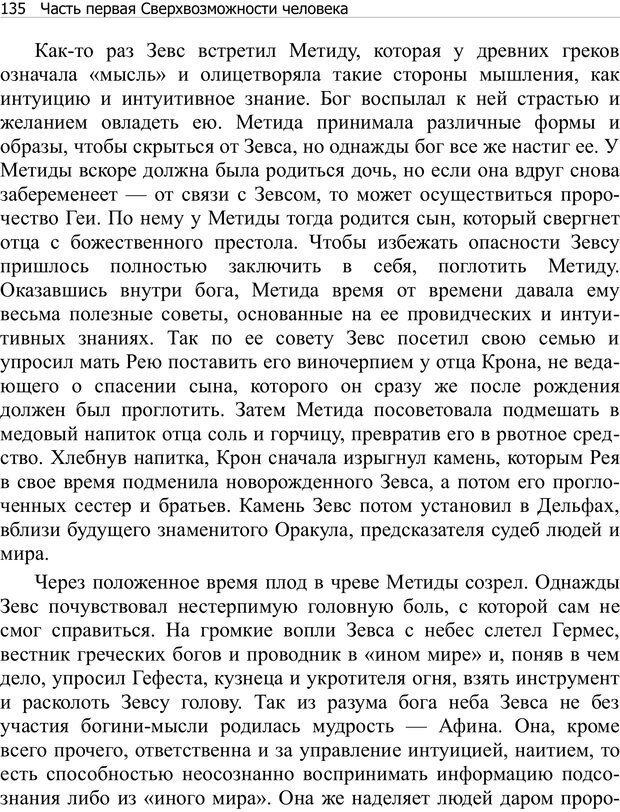PDF. Тренинг мозга. Мещеряков В. В. Страница 135. Читать онлайн