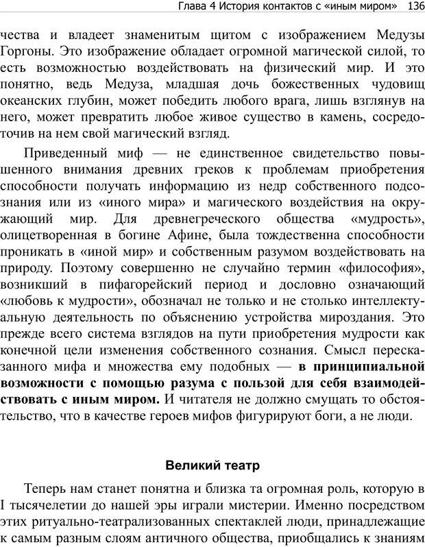 PDF. Тренинг мозга. Мещеряков В. В. Страница 136. Читать онлайн