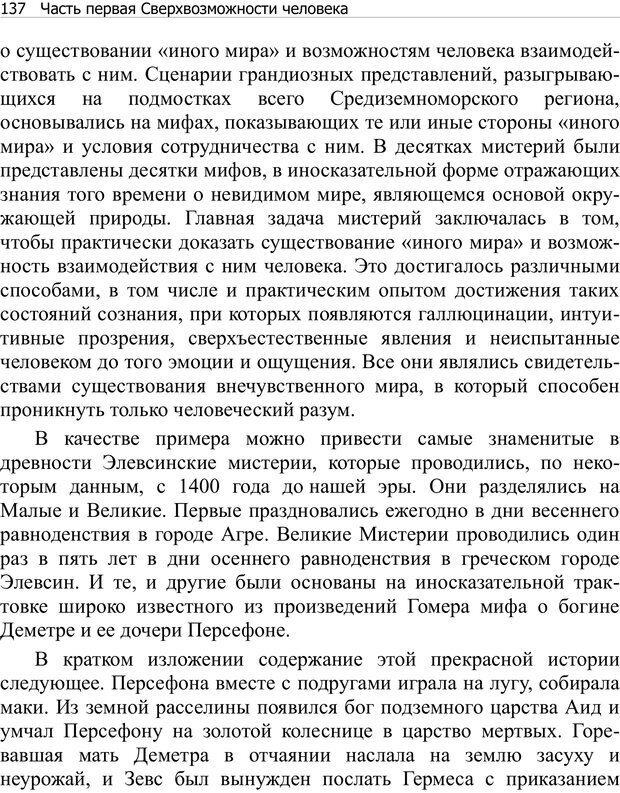 PDF. Тренинг мозга. Мещеряков В. В. Страница 137. Читать онлайн