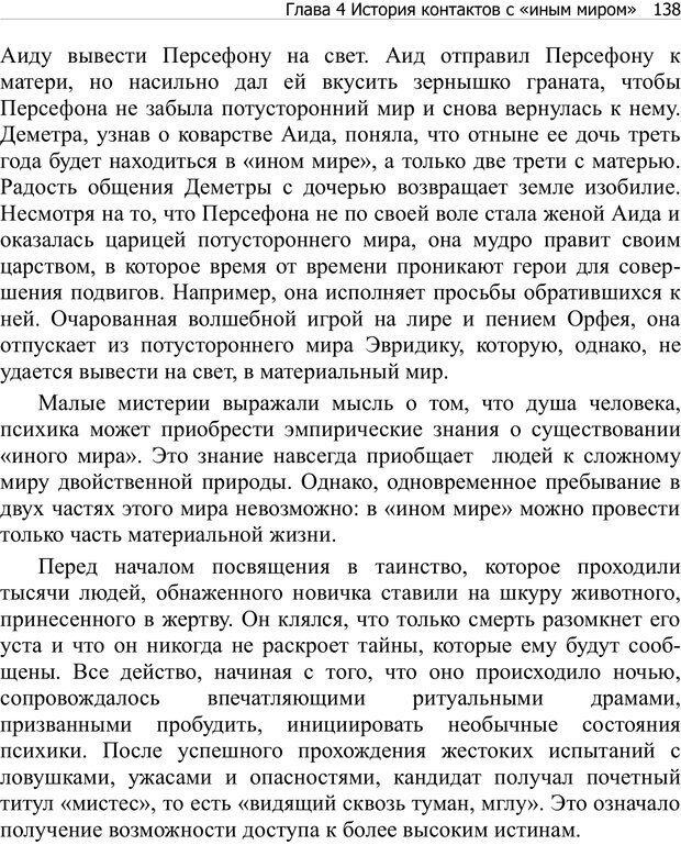 PDF. Тренинг мозга. Мещеряков В. В. Страница 138. Читать онлайн