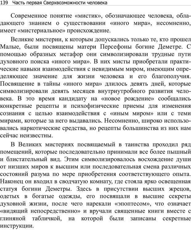 PDF. Тренинг мозга. Мещеряков В. В. Страница 139. Читать онлайн