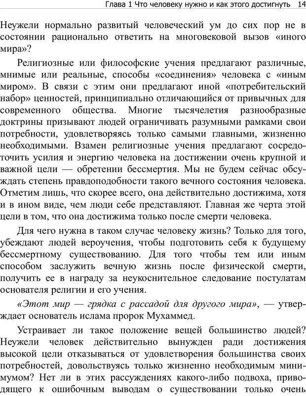 PDF. Тренинг мозга. Мещеряков В. В. Страница 14. Читать онлайн