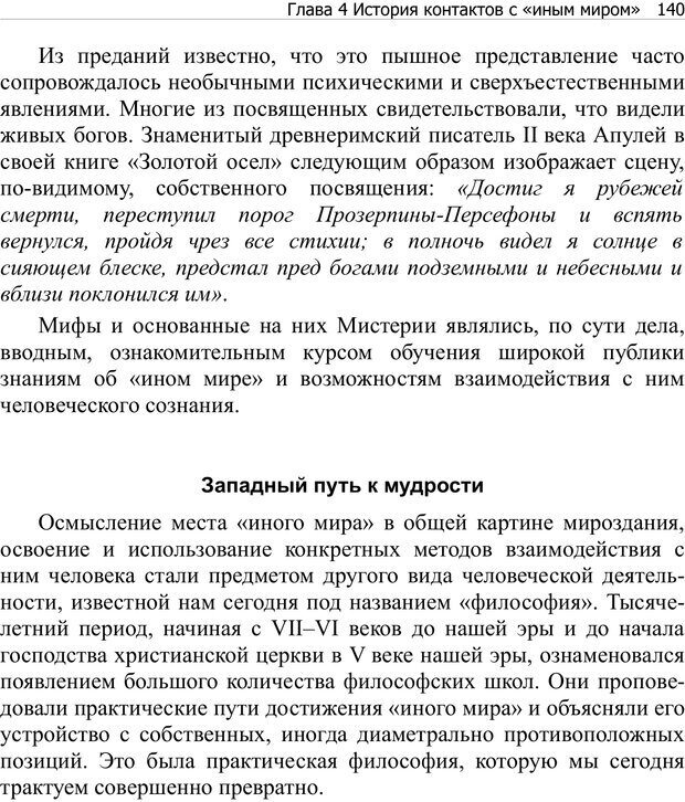 PDF. Тренинг мозга. Мещеряков В. В. Страница 140. Читать онлайн