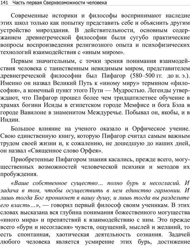 PDF. Тренинг мозга. Мещеряков В. В. Страница 141. Читать онлайн